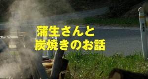 1106蒲生さんの炭焼きのキャッチ