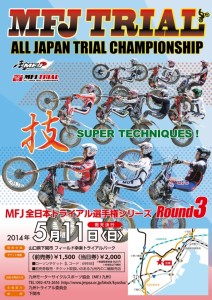 2014九州ポスター