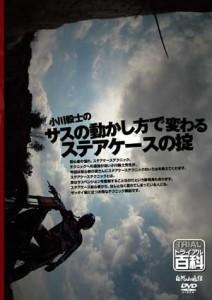 小川毅士のステアケースの掟
