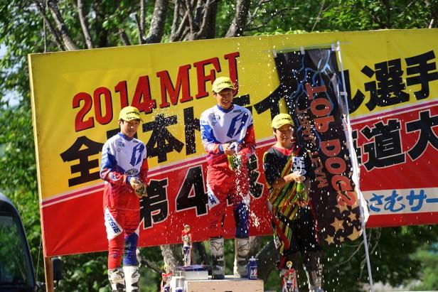 2014北海道表彰台