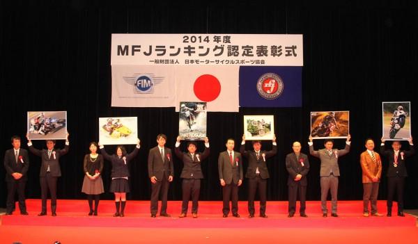 2014MFJ表彰式プレス賞