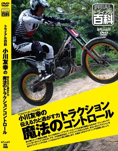 百科小川友幸トラクション