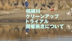 1510相模川の思い出池