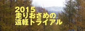 1511遠軽キャッチ