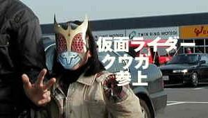 2000仮面ライダーキャッチ