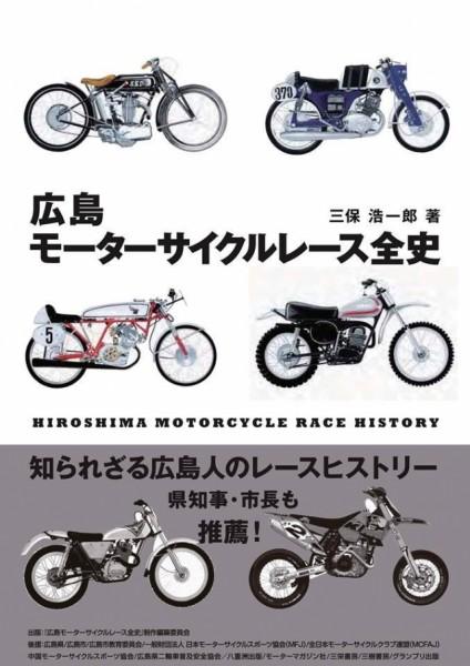 広島モーターサイクルレース全史