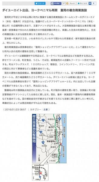 1602富岡の商業施設