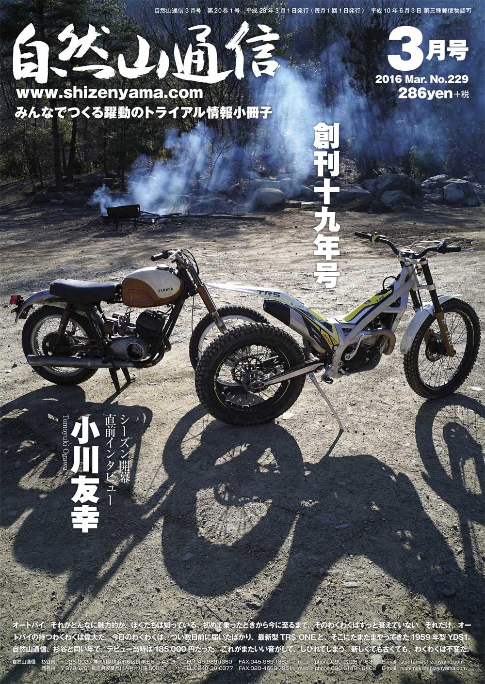 1603shizenyama