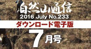2016年7月号電子版
