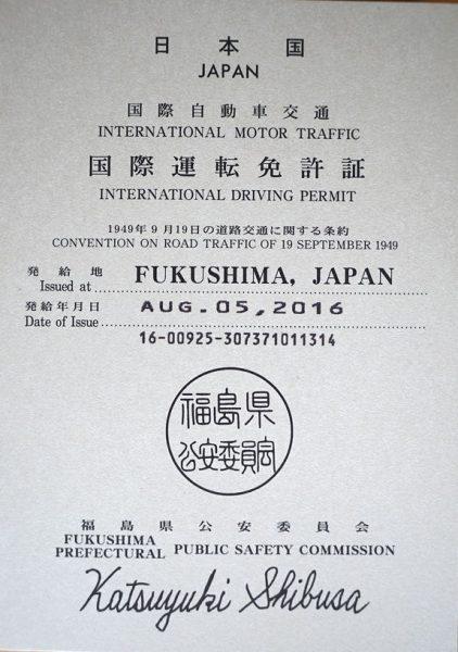 2016国際免許1
