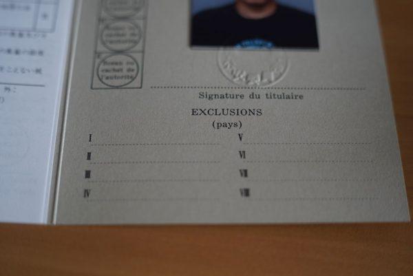 2016国際免許2