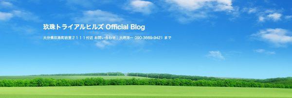 1608玖珠ブログ