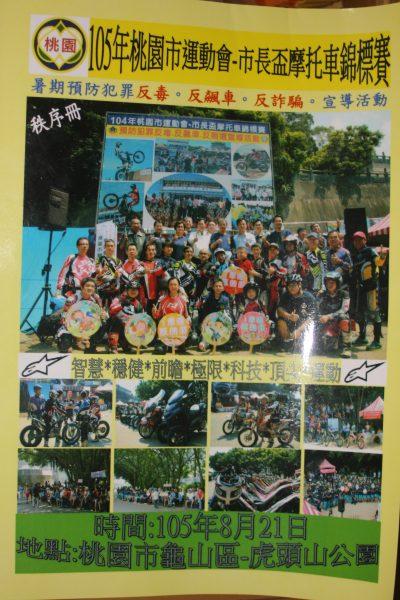 2016台湾のパンフレット