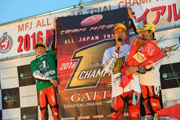 1611菅生の小川チャンピオン