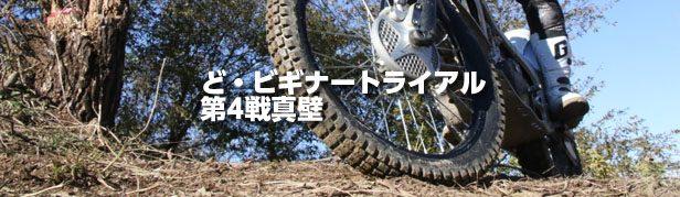 2016ど・ビギナー第4戦