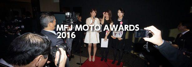 1612MFJ表彰式