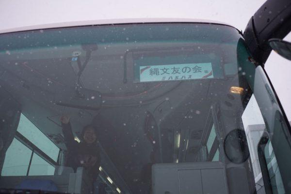1701縄文友の会バス
