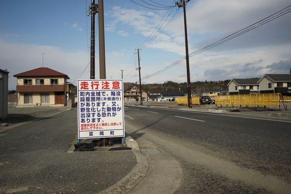 2017年富岡かつての住宅地