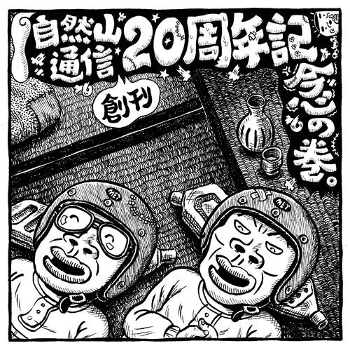 東陽片岡イラスト