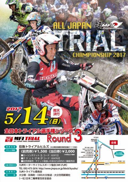 2017全日本第3戦九州大会