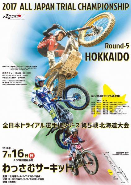 2017全日本北海道