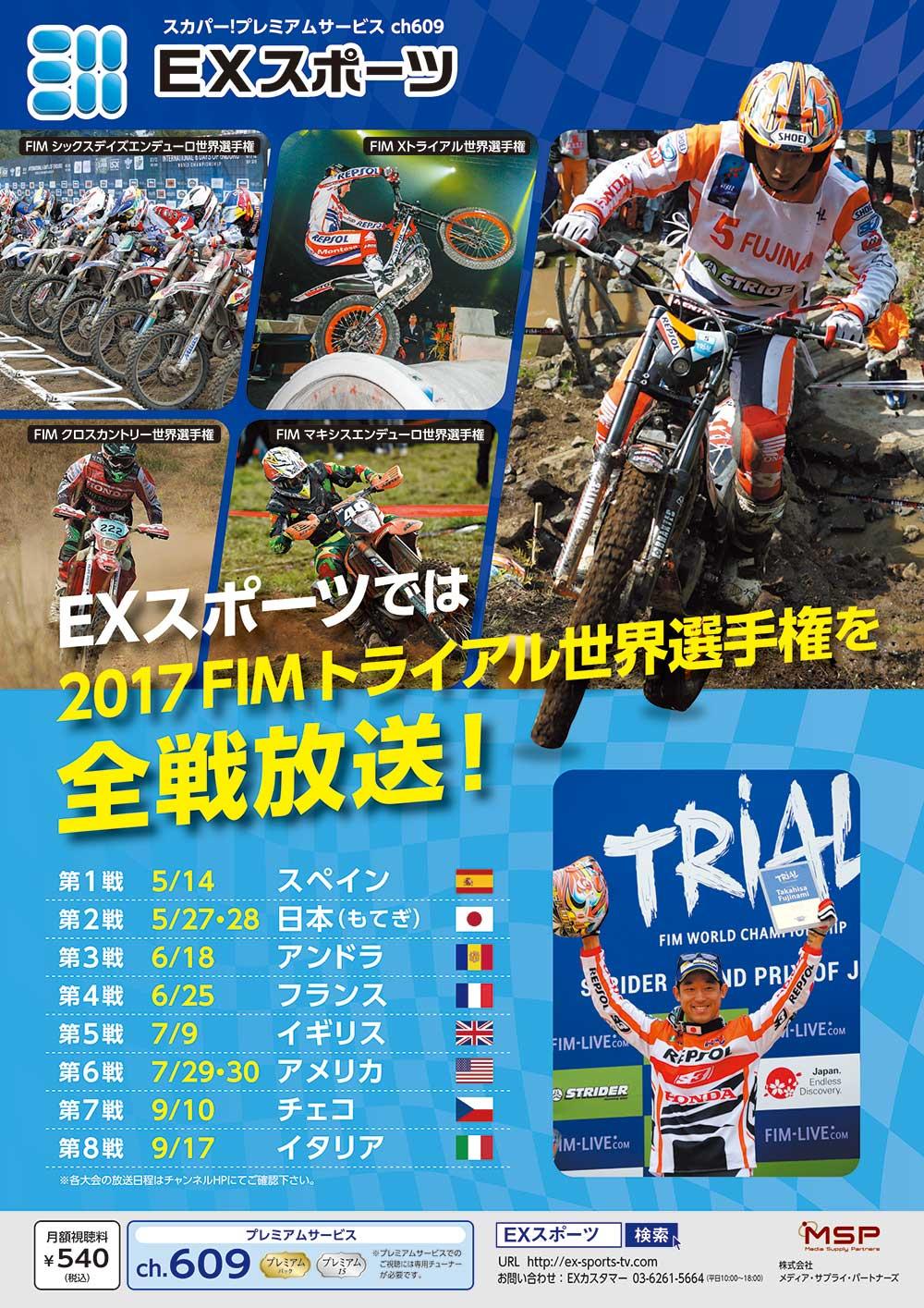 EXスポーツトライアル世界選手権放送