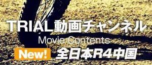 動画チャンネルR4中国