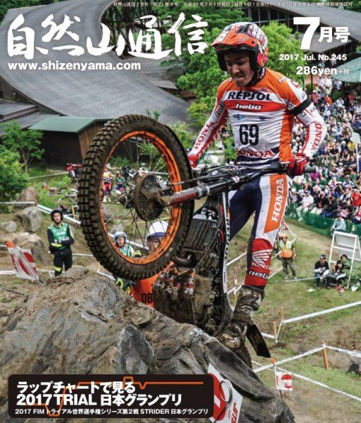 2017自然山通信電子版表紙