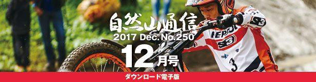自然山通信2017年12月号電子版