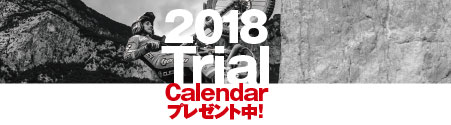 2018自然山通信カレンダープレゼント
