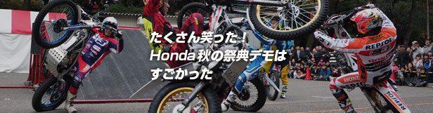 Honda秋の祭典トライアルデモ