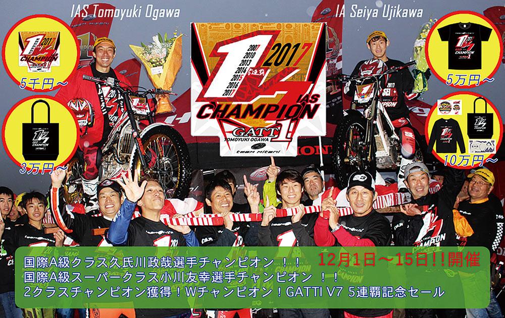 三谷モータースポーツWチャンピオンセール