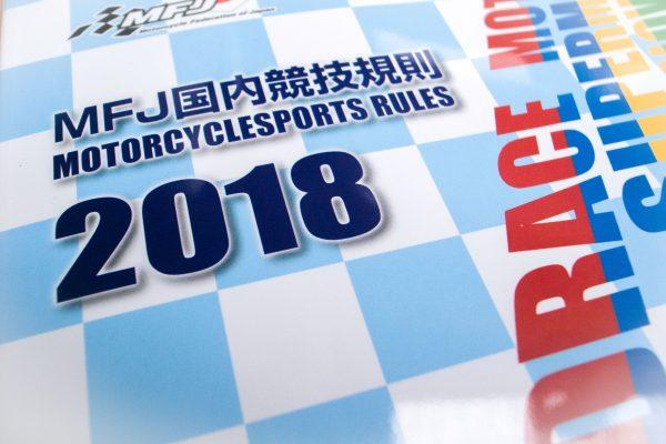 2018年規則書
