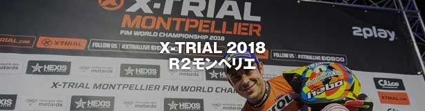 T-TRIAL R2モンペリエ