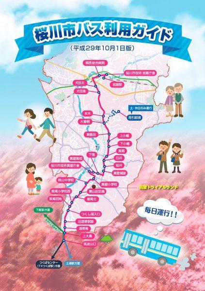 2018桜川市バス地図