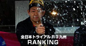全日本R3九州までのランキング