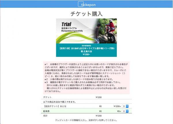 2018広島大会電子チケット
