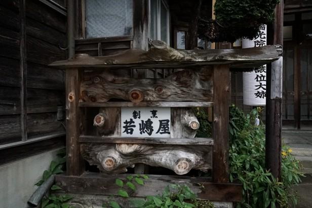 1408若嶋屋