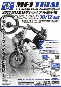 2014全日本中部大会ポスター