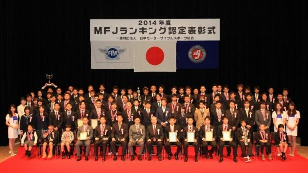 1412MFJ表彰式