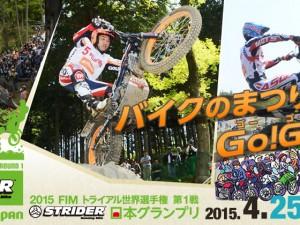 2015日本GP