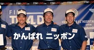2015日本チーム