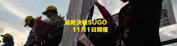 1510最終戦SUGO