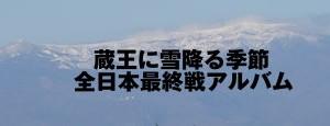 1511蔵王の初冠雪