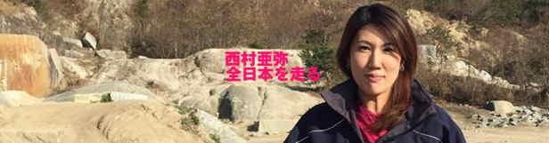 1601西村亜弥
