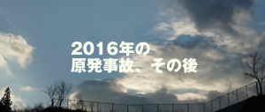 2016年原発事故その後
