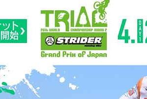 2016日本GPキャッチ