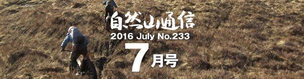 自然山通信7月号