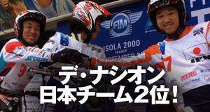 デ・ナシオン日本2位!
