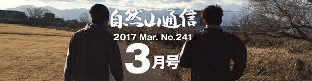 自然山通信2017年3月号